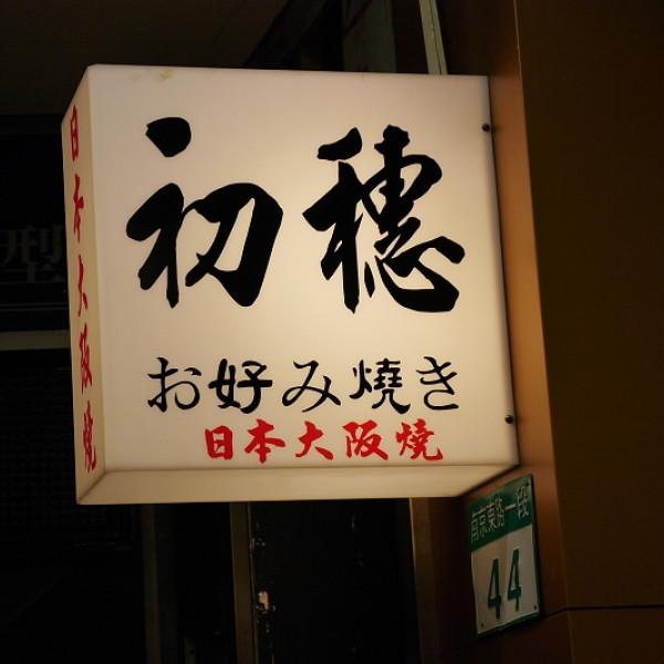 台北市 美食 餐廳 飲酒 飲酒其他 初穗居酒屋