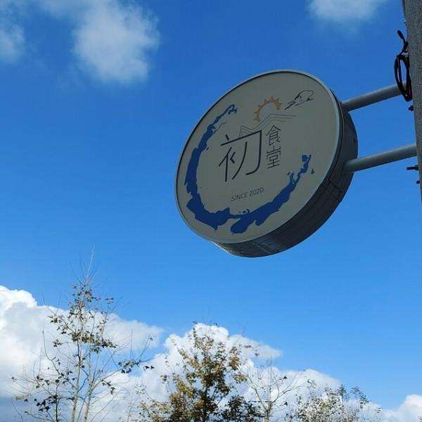 宜蘭縣 餐飲 台式料理 初食堂