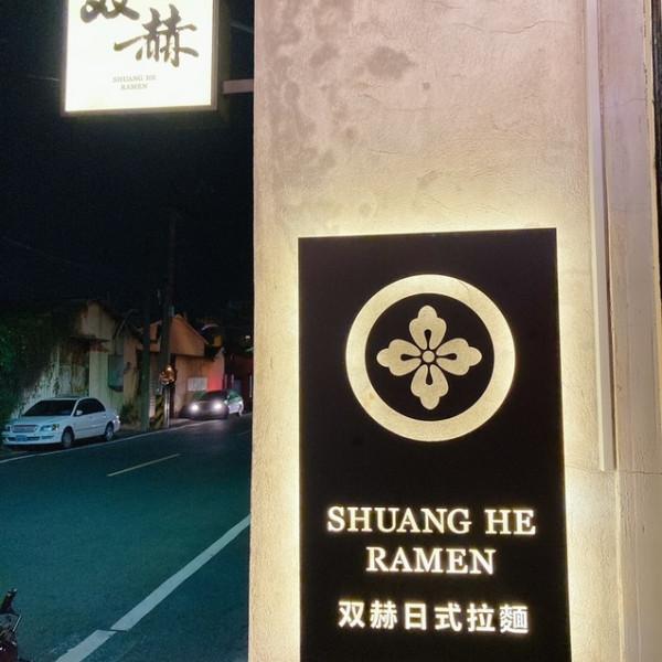 台南市 餐飲 日式料理 拉麵‧麵食 双赫日式拉麵