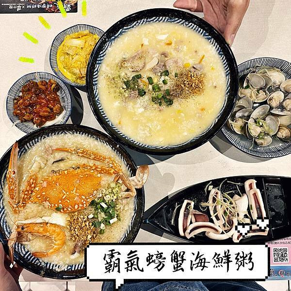 台中市 餐飲 台式料理 霸氣螃蟹海鮮粥(西屯店)