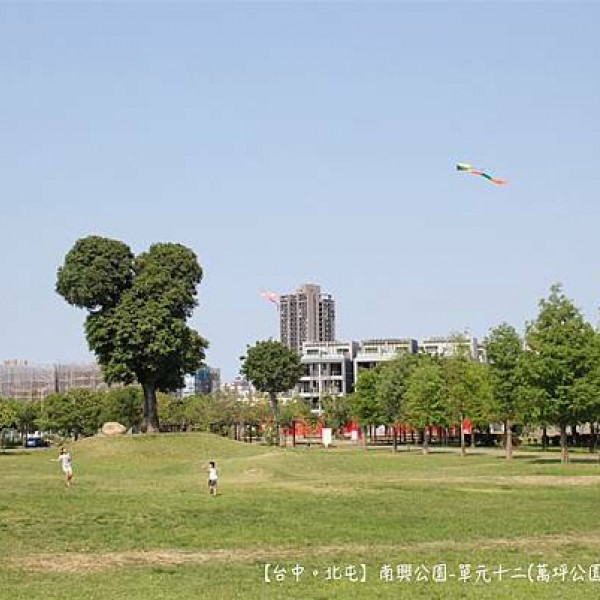 台中市 觀光 公園 【台中。北屯】單元12-南興公園/萬坪公園。