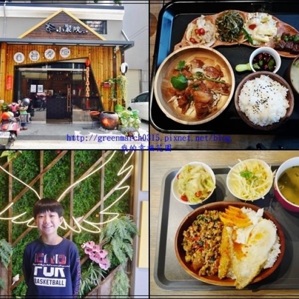 雲林縣 餐飲 泰式料理 小聚院