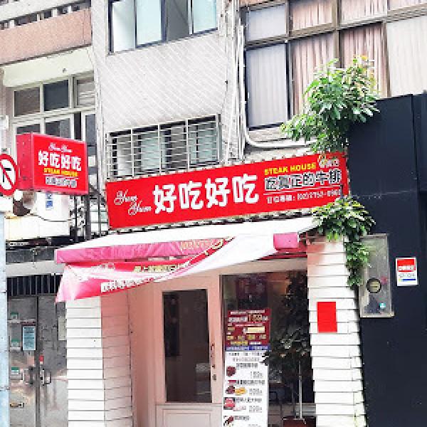 台北市 餐飲 牛排館 好吃好吃 帝寶店