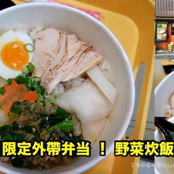桃園市 餐飲 日式料理 拉麵‧麵食 濟善老麵(桃園龜山分店)