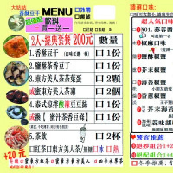 新竹縣 餐飲 茶館 大姑姑香酥豆干~溫暖小店