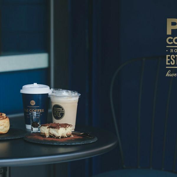 台北市 餐飲 咖啡館 PAI COFFEE
