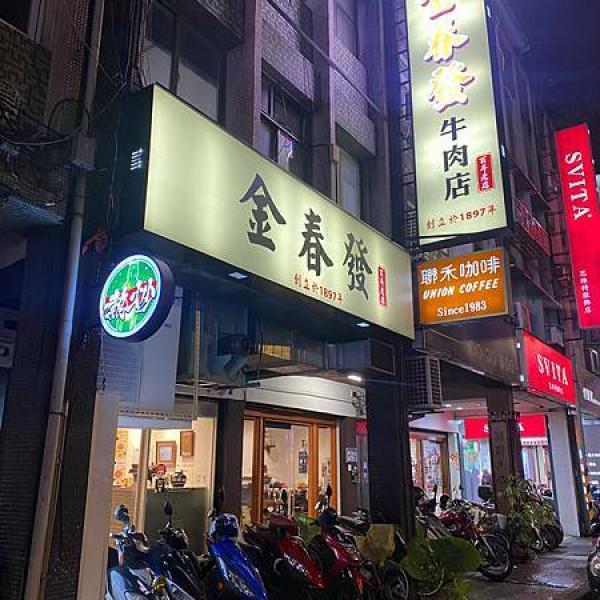 台北市 餐飲 台式料理 金春發牛肉店 興隆店