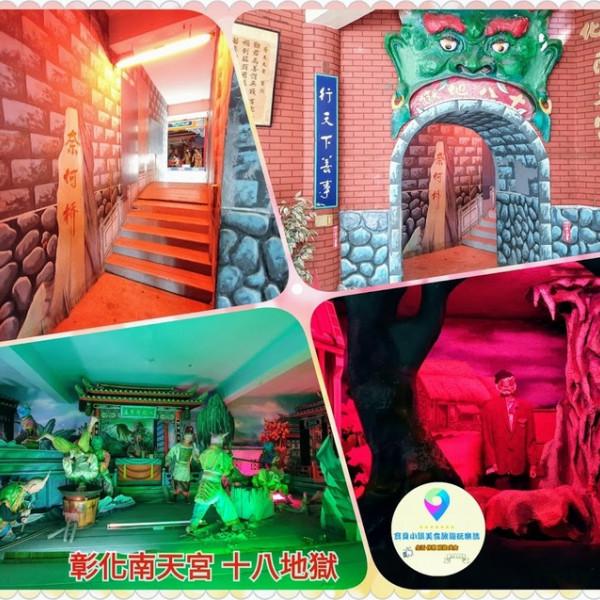 彰化縣 觀光 觀光景點 南天宮 十八地獄