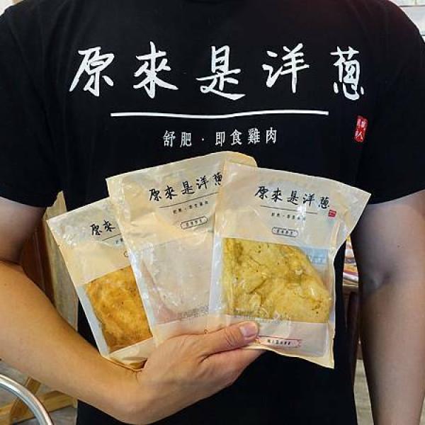台中市 餐飲 中式料理 原來是洋蔥 舒肥專賣店