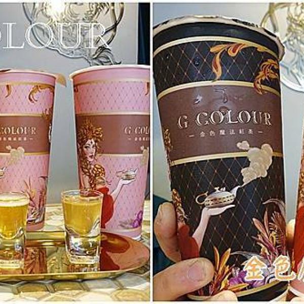 台中市 餐飲 飲料‧甜點 飲料‧手搖飲 G COLOUR金色魔法紅茶