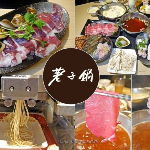 台北市 餐飲 鍋物 火鍋 荖子鍋 家樂福內湖店