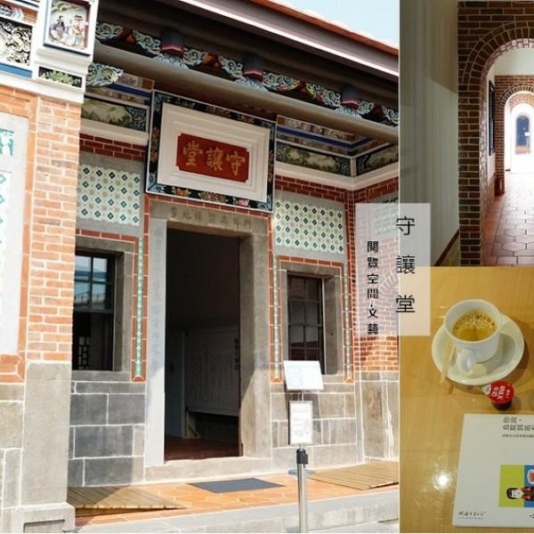 新北市 觀光 博物館‧藝文展覽 五股守讓堂