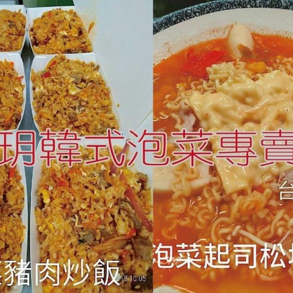 台東縣 餐飲 台式料理 瑞玥韓式泡菜