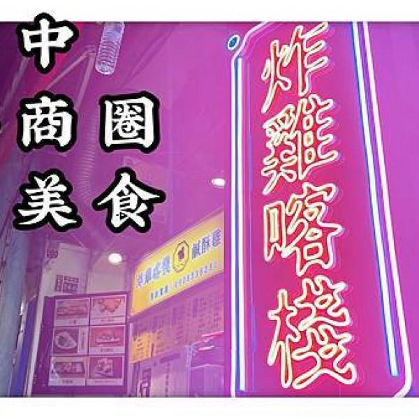 台中市 餐飲 夜市攤販小吃 炸雞喀棧