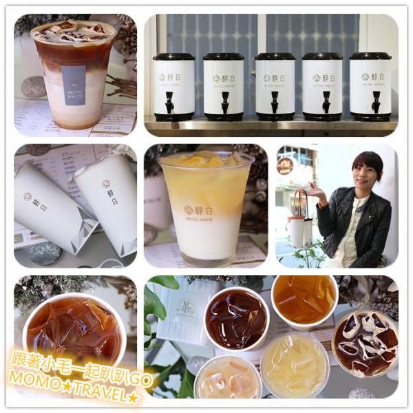 台南市 餐飲 飲料‧甜點 飲料‧手搖飲 醇白 Arctic White