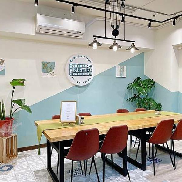 台北市 餐飲 多國料理 多國料理 好客台北
