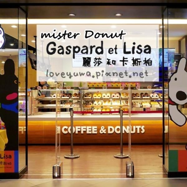 台北市 美食 餐廳 烘焙 蛋糕西點 Mister Donut (復北門市)