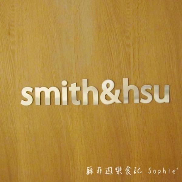 台北市 美食 餐廳 烘焙 蛋糕西點 smith&hsu (南京東路店)
