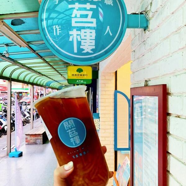 台北市 餐飲 飲料‧甜點 飲料‧手搖飲 閑茗樓 延吉店