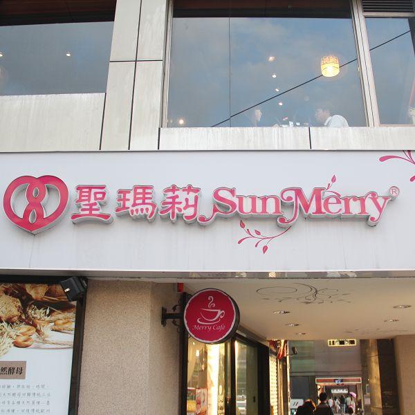 台北市 美食 餐廳 烘焙 蛋糕西點 聖瑪莉(南一店)