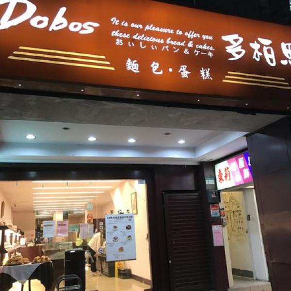 台北市 美食 餐廳 烘焙 蛋糕西點 多柏思麵包(錦西店)
