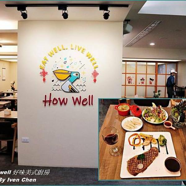 桃園市 餐飲 美式料理 How well 好味美式廚房