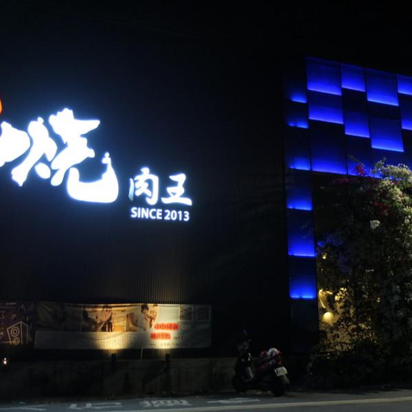 屏東縣 餐飲 燒烤‧鐵板燒 燒肉燒烤 小琉球燒肉王