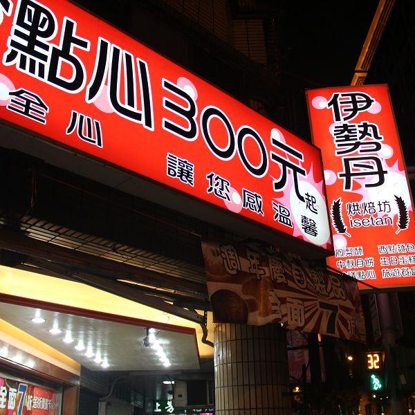台北市 美食 餐廳 烘焙 蛋糕西點 伊勢丹烘焙坊