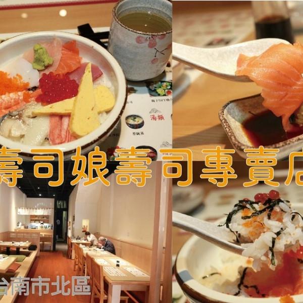 台南市 餐飲 中式料理 壽司娘壽司專賣店