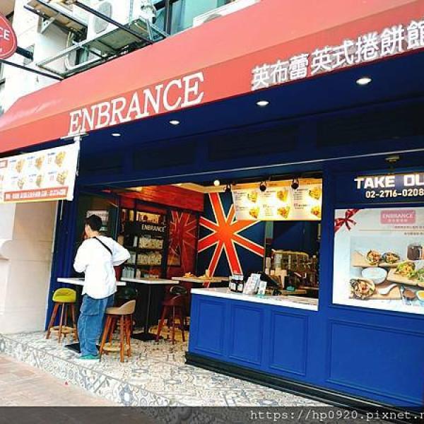 台北市 餐飲 多國料理 其他 ENBRANCE英布蕾捲餅館