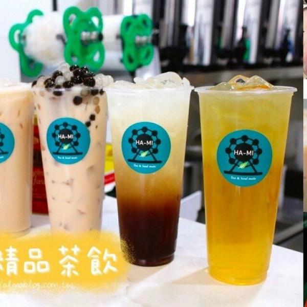 桃園市 餐飲 飲料‧甜點 飲料‧手搖飲 HA-MI精品茶飲品