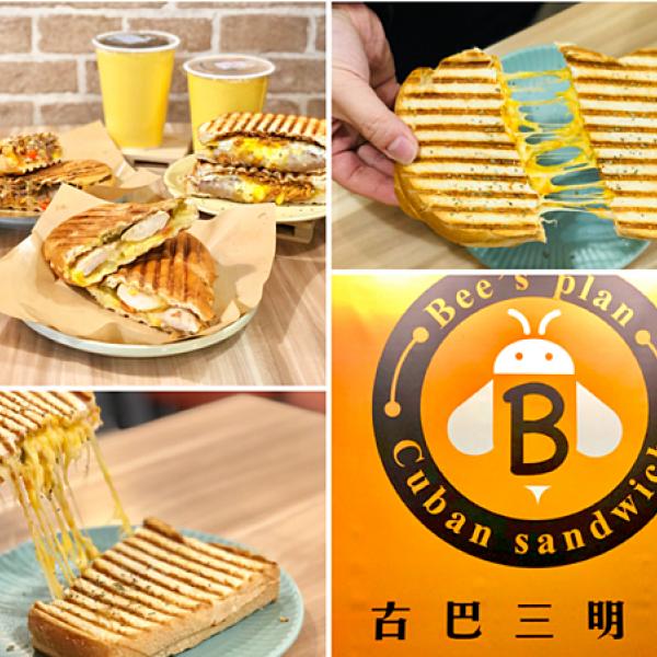 台北市 餐飲 多國料理 多國料理 Bee's Plan古巴三明治