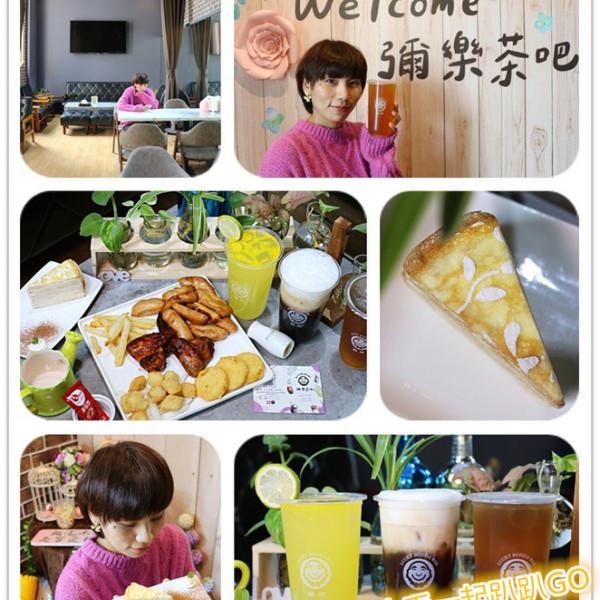 台南市 餐飲 飲料‧甜點 飲料‧手搖飲 彌樂茶吧