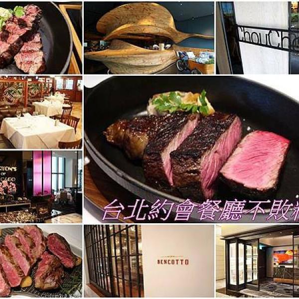 台北市 餐飲 牛排館 約會餐廳懶人包