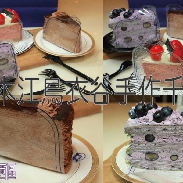 台南市 餐飲 飲料‧甜點 甜點 木木江鳥衣谷 台南城隍店
