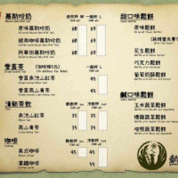 台南市 餐飲 咖啡館 熱谷珍奶