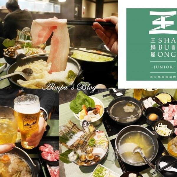 台北市 餐飲 鍋物 火鍋 王鍋屋-新京都風味鍋物