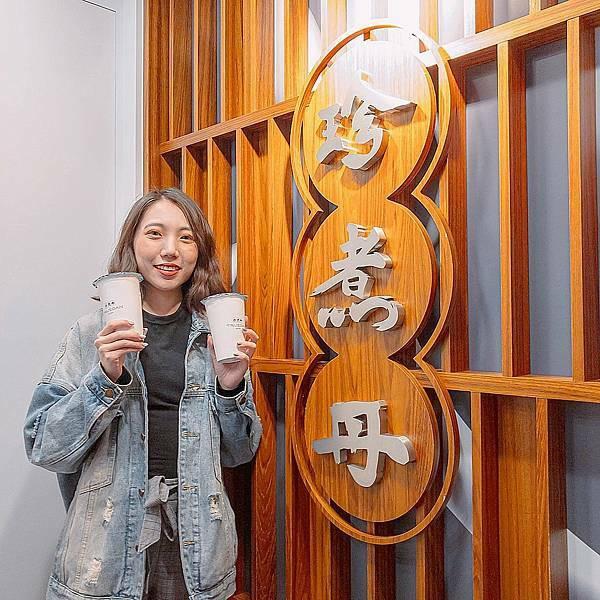 台北市 餐飲 飲料‧甜點 飲料‧手搖飲 珍煮丹 台北濟南店