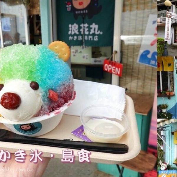 新北市 餐飲 飲料‧甜點 冰店 浪花丸かき氷•淡水分号