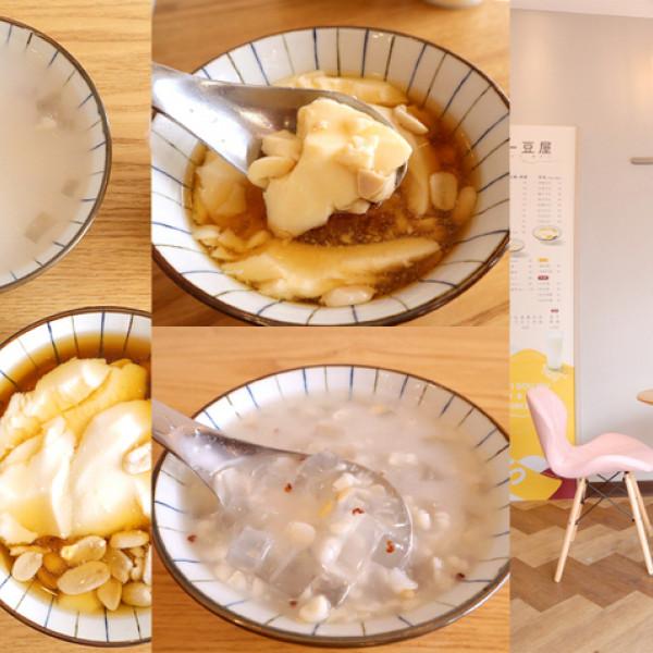 新竹縣 餐飲 飲料‧甜點 甜點 一豆屋(原北門薏荳屋)