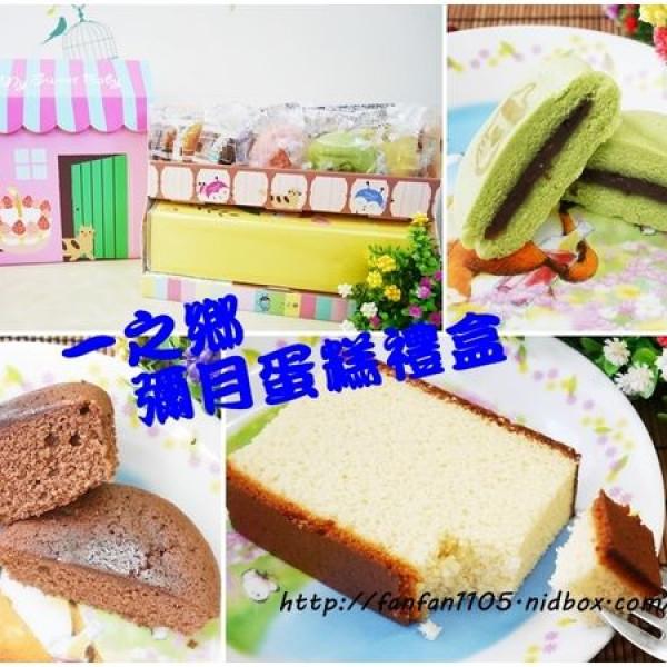 台北市 美食 餐廳 烘焙 蛋糕西點 一之鄉(中山店)
