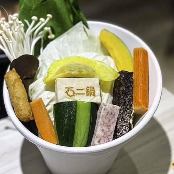 新北市 餐飲 鍋物 火鍋 石二鍋捷運新埔店