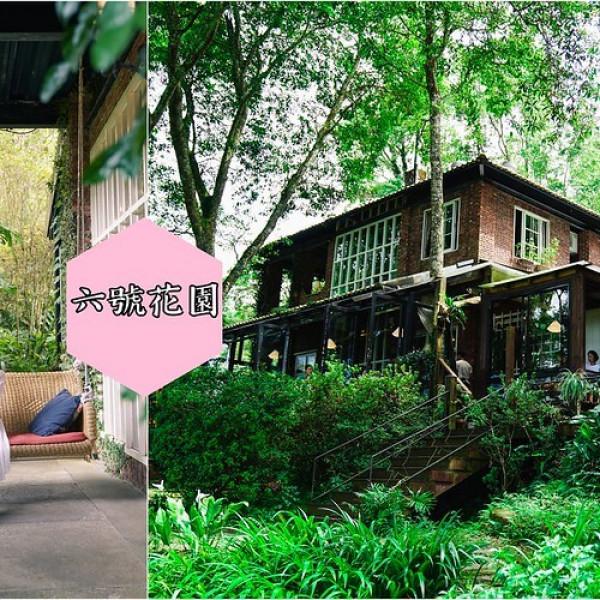 新竹縣 餐飲 咖啡館 6號花園