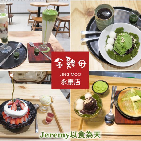 台北市 餐飲 咖啡館 金雞母永康店