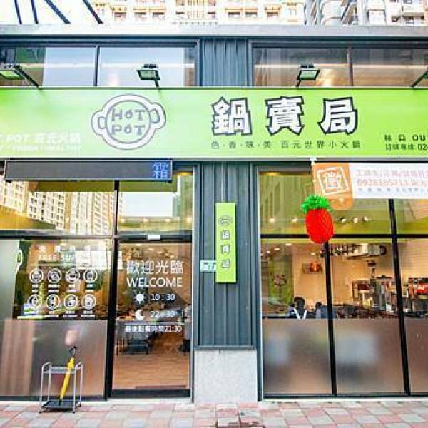 新北市 餐飲 鍋物 火鍋 鍋賣局 林口OUTLET店