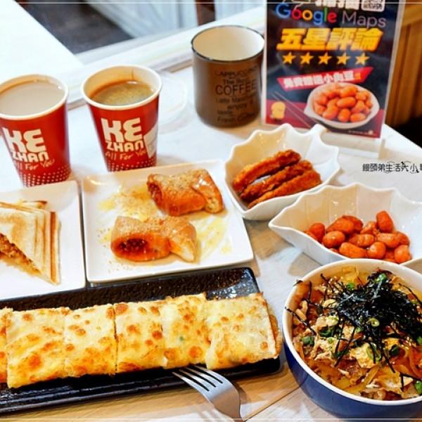 新北市 餐飲 早.午餐、宵夜 中式早餐 KE ZHAN Brunch