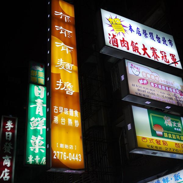 台北市 美食 攤販 台式小吃 ㄆㄚˇ ㄉㄧㄥˇ ㄨˇ冇有有麵擔(創始店)
