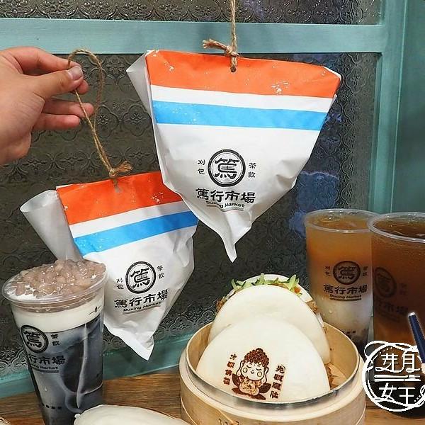 桃園市 餐飲 飲料‧甜點 飲料‧手搖飲 篤行市場