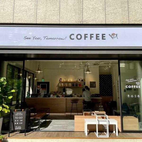 台北市 餐飲 咖啡館 See You Tomorrow Coffee
