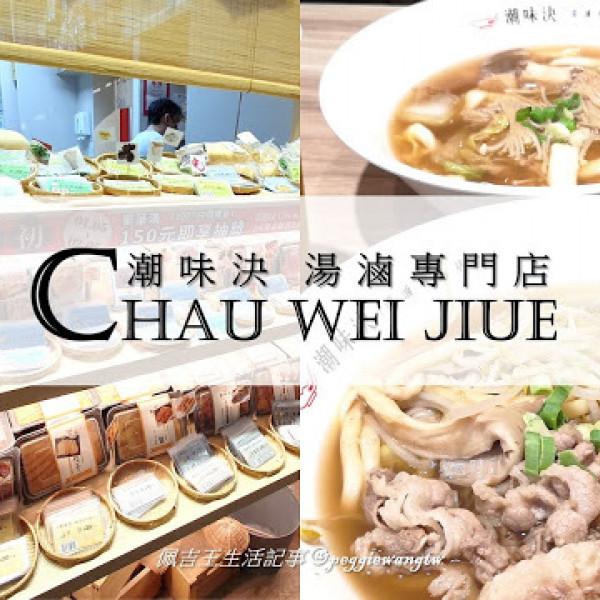 新北市 餐飲 台式料理 潮味決‧湯滷專門店(淡水沙崙分社)